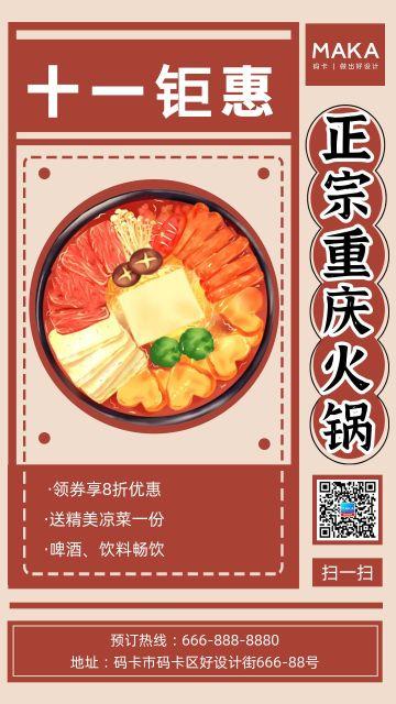 国庆节火锅宣传促销海报