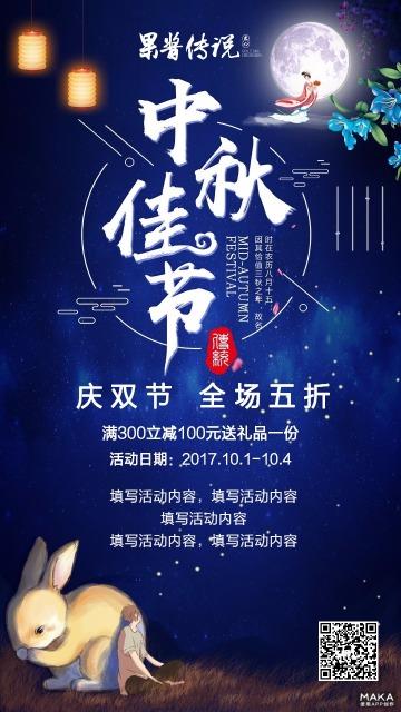 蓝色中秋节国庆节双节企业产品促销推广活动海报