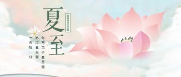 手绘中国风传统二十四节气之夏至节气日签民俗普及公众号通用封面大图