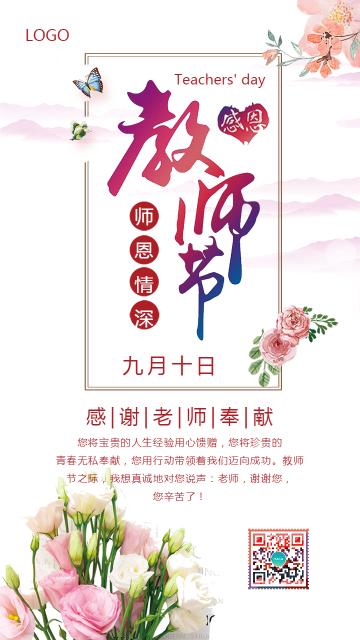 清新简约教师节祝福问候贺卡产品推广上新活动打折促销优惠主题宣传海报模板