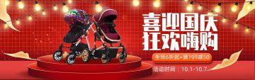 喜庆红色母婴电商国庆节十一儿童推车促销活动banner