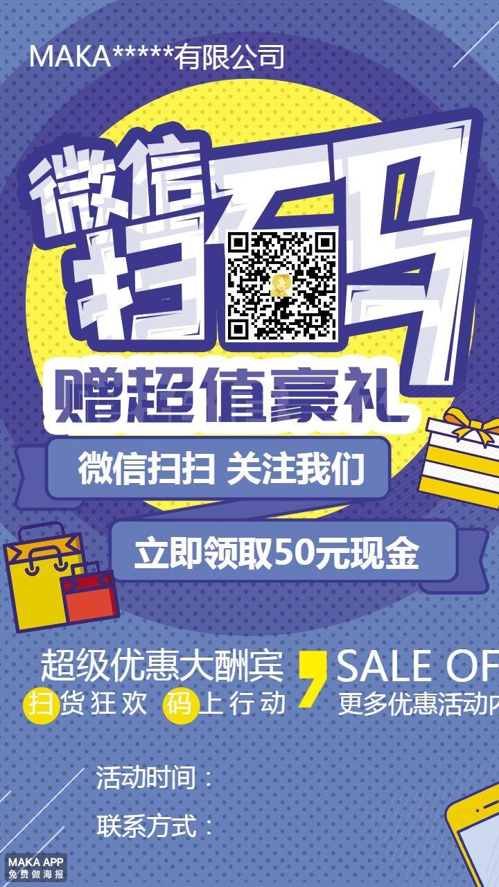 扁平风蓝色创意互联网互动二维码扫码活动海报