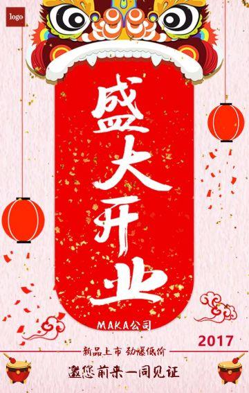 舞狮子 店铺喜庆开业 开业大吉 简约红色邀请函 为店铺 企业宣传活动
