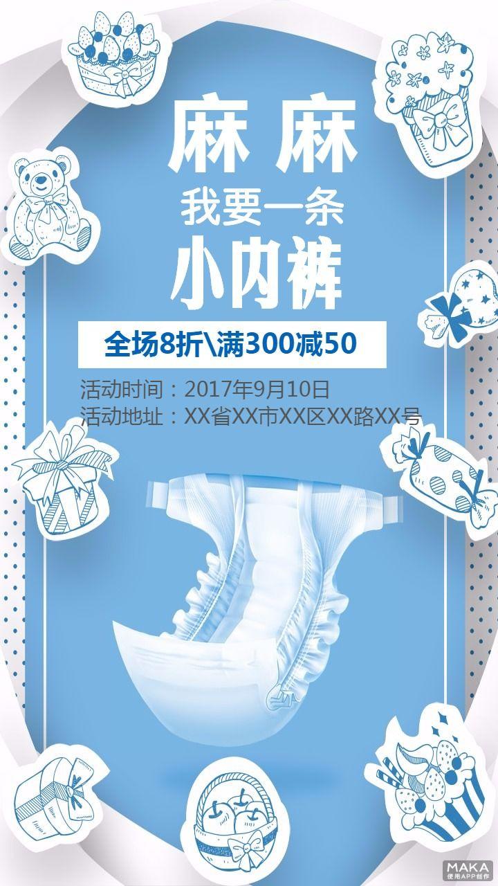 纸尿裤折扣宣传