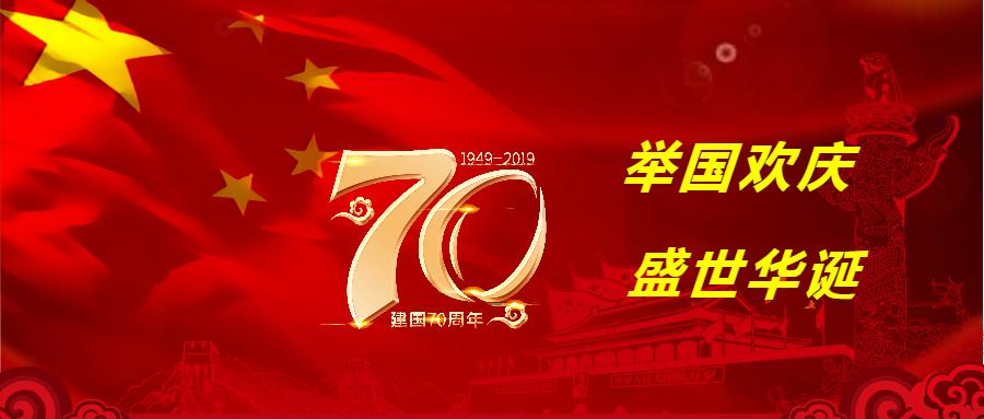 国庆节中国风节日宣传微信首图