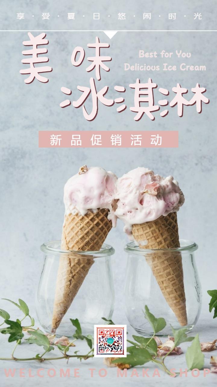 可爱浪漫冰淇淋店夏日新品促销海报