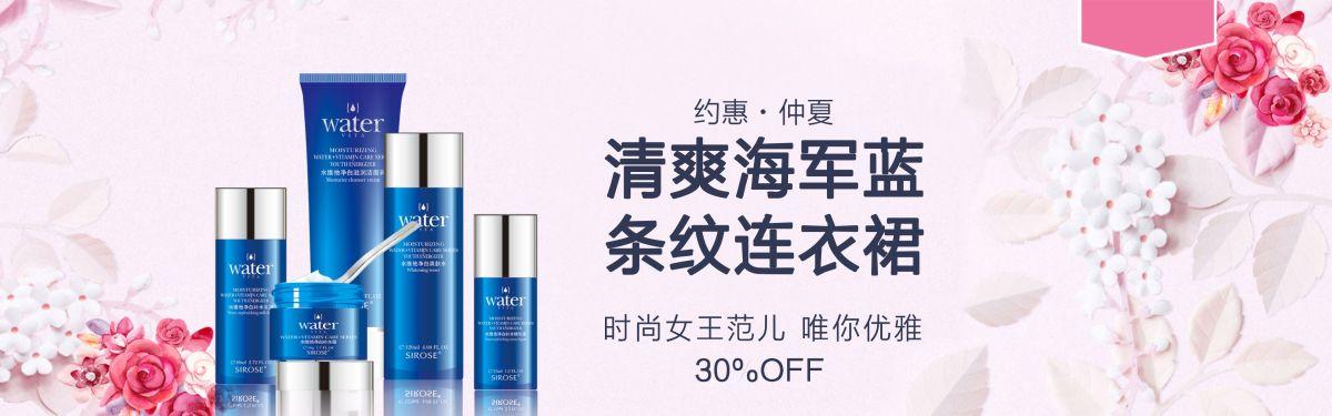 美妆日化时尚简约互联网各行业宣传促销电商banner