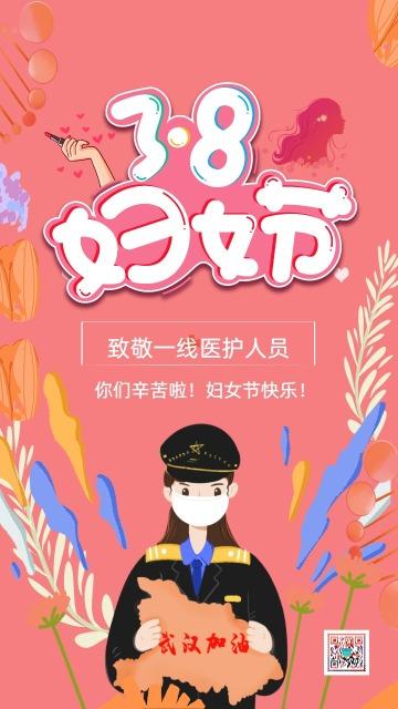 粉色卡通手绘38妇女节祝福贺卡宣传海报