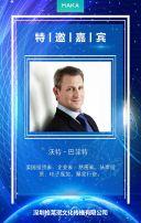高端会议蓝色科技互联网邀请函