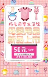 母婴孕婴用品店生活馆促销推广模板