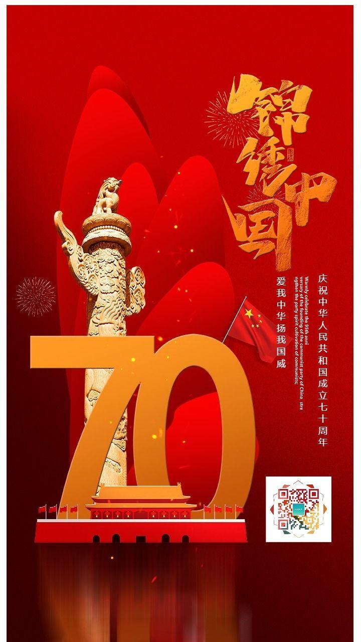 红色中国风国庆节宣传海报