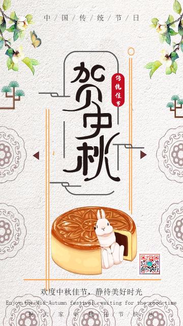 灰色怀旧中国风公司八月十五中秋节祝福贺卡宣传海报