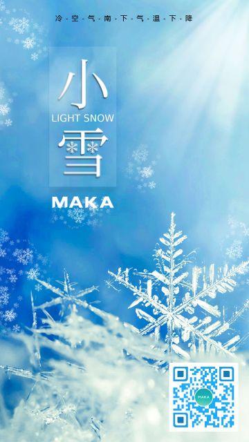 简约蓝色小雪节气宣传海报
