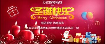 微信公众号圣诞节店铺商家促销封面头图