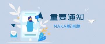 重要通知信息发布消息通知产品促销宣传推广蓝色简约扁平化微信公众号封面大图通用