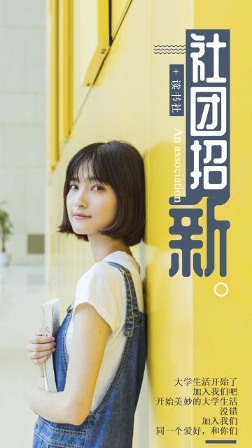 大学社团招新 手机海报 小清新文艺大学开学社团招新 海报
