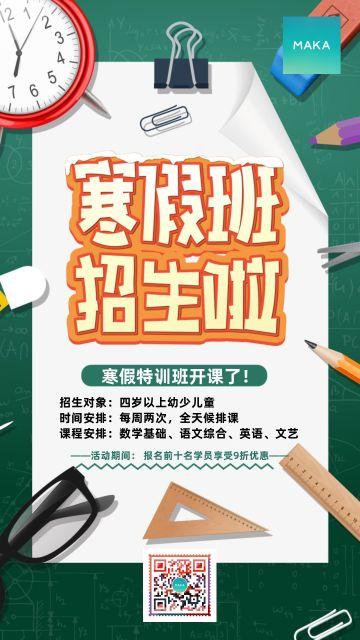 创意卡通手绘寒假班招生创意教育海报