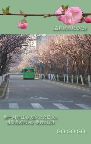 绿色实景旅行相册翻页H5