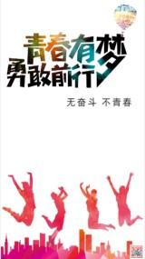五四青年节54青年节无奋斗不青春党建共青团早安晚安日签心情励志企业宣传海报