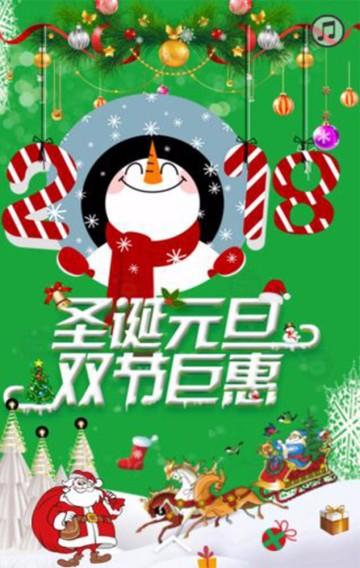 幼儿园圣诞节活动晚会邀请函学校演出亲子活动元旦 新品