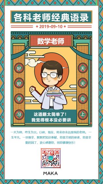 扁平简约风教师节数学老师海报
