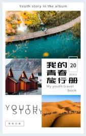 文艺清新青春旅行相册H5模板