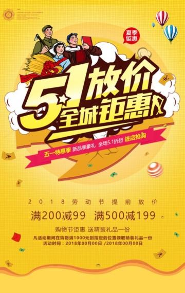 五一劳动节商家活动促销宣传推广打折模板