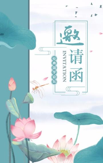 中国风荷花活动邀请函古典书法书画展中医会议邀请函H5