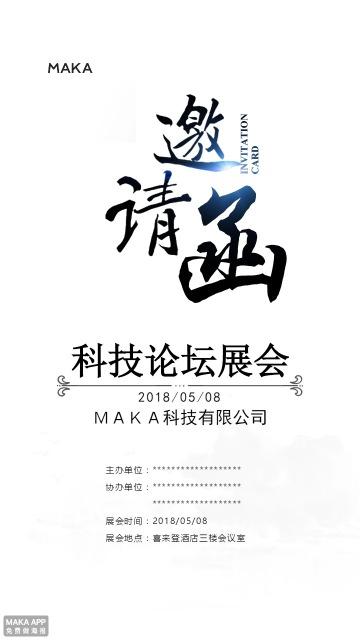 中国风展会招商论坛发布会企业通用邀请函