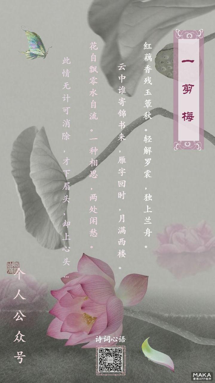 灰色中国风文艺古典诗词中国风心情日签海报
