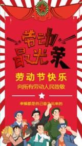 红色卡通手绘公司五一劳动节祝福 公司五一放假通知宣传视频