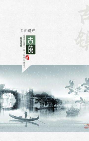 中国风古镇旅游宣传