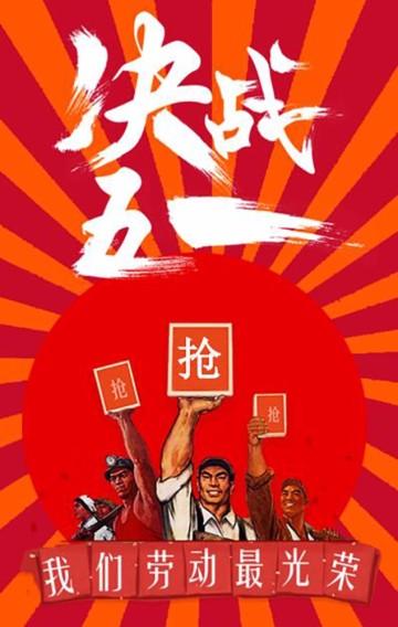 快闪红色五一劳动节店铺促销活动宣传通用模板