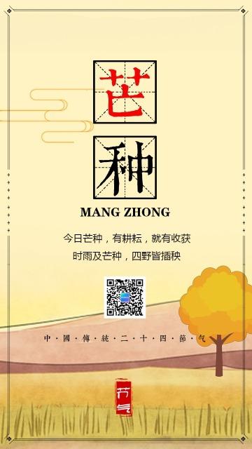 简约文艺传统二十四节气芒种日签海报