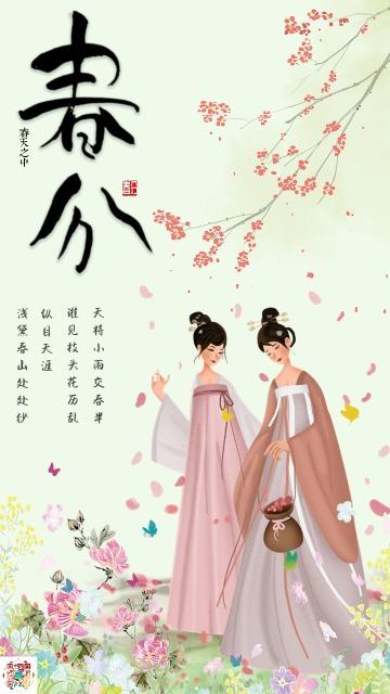 中国风唯美清新绿色春分节气海报