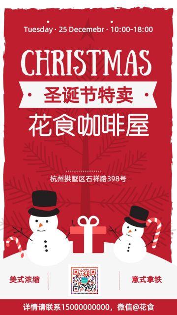 卡通风格圣诞节主题海报