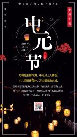 黑色时尚炫酷中国传统节日之中元节知识普及宣传海报