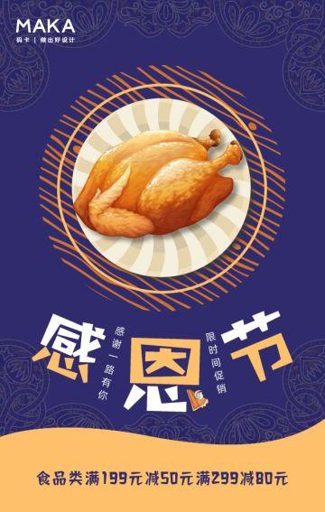 蓝色简约感恩节餐饮行业商家促销活动翻页H5