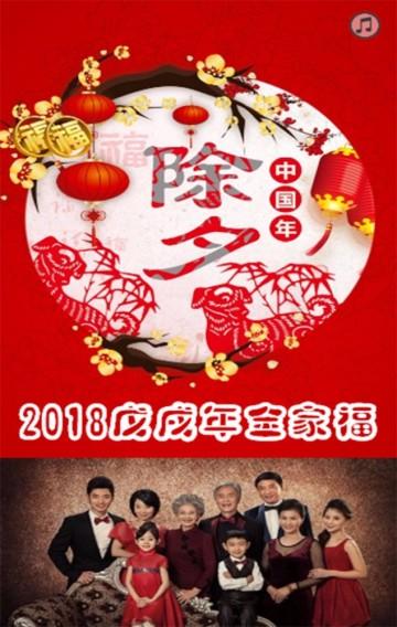 红色喜庆春节全家福相册过年拜年相册集长页H5