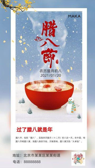 蓝色手绘传统腊八节节日习俗宣传海报