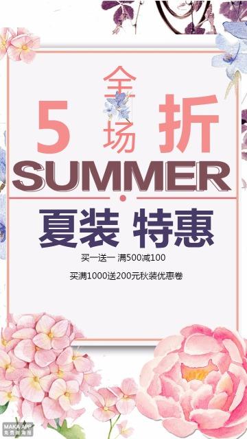 夏装清仓换季清仓 夏季促销 促销海报 电商微商