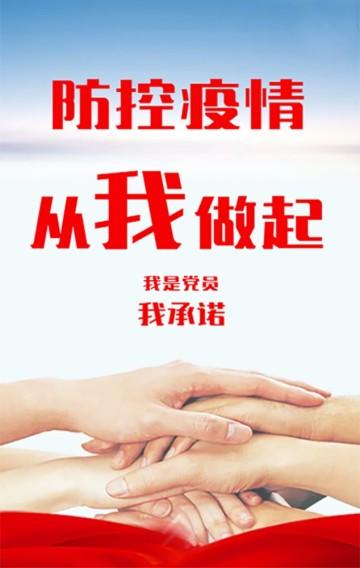 我是中国共产党员 我承诺