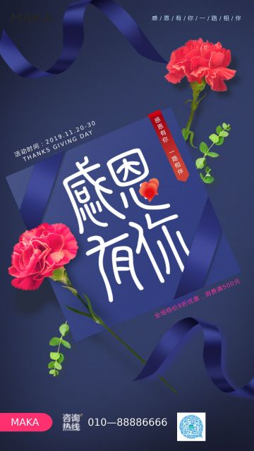 感恩节时尚酷炫宣传海报