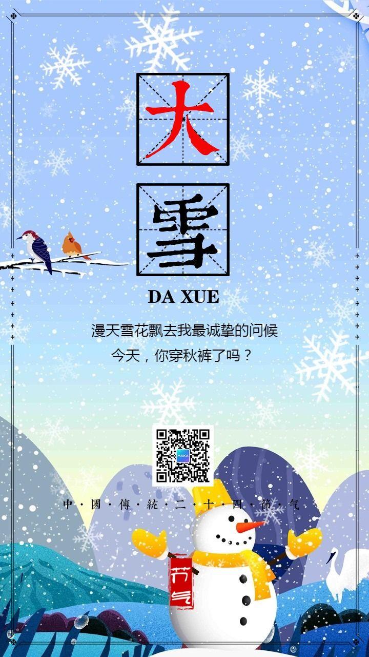 简约文艺传统二十四节气大雪日签海报