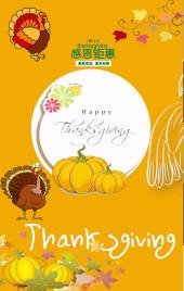 感恩节促销、促销活动、店内优惠、节日促销宣传