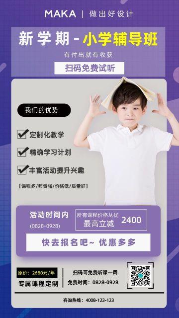 紫色大气辅导班新学期招生宣传手机海报模板