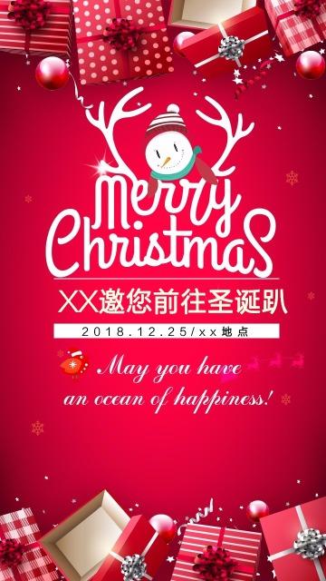 圣诞节狂欢趴模板 party晚会邀请函