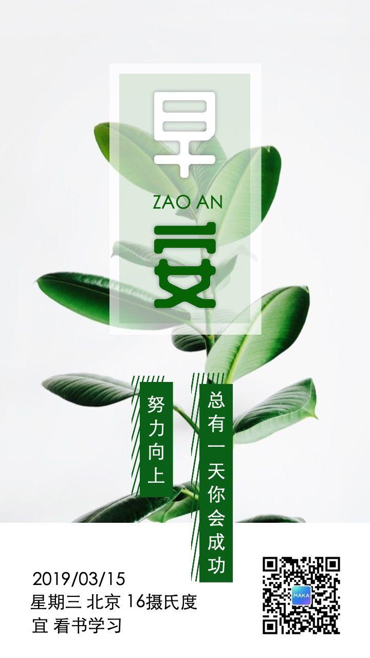 清新文艺植物图早安励志海报设计