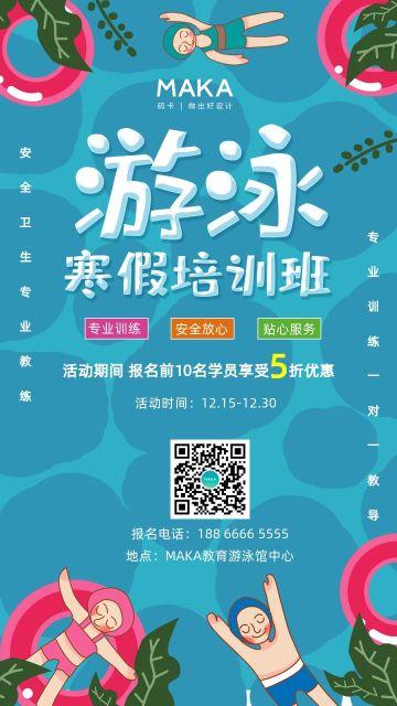 蓝色卡通寒假游泳班招生手机海报