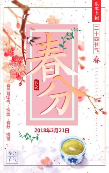粉色中国风春分节气企业宣传推广二十四节气节气日签手机海报